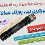 لیزر حرارتی سبز Green Laser Pointer hararati