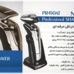 PR450AT PROFESSIONAL SHAVER PRINCELY1 150x150 دستگاه بافت مو جانسون