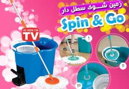 Spin&Go3