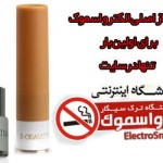 اتم ساز دستگاه ترک سیگار | اتمایزر Electro Smoke Atomizer