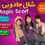 شال چند حالته مجیک اسکارف magic scarf