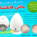 سنگ پای برقی  Multi Functional Electric Pedicure Device