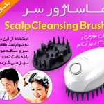 ماساژور سر اسکالپ کلینسینگ براش Scalp Cleansing Brush