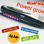 شانه لیزری POWER GROW
