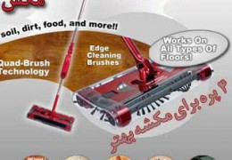 swivel-sweeper-g2--(3)